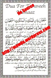 "Famous ""du'a"" of Tarawih prayers"