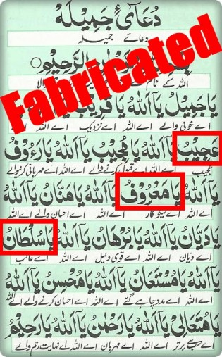 Dua jameela or du'a-e-jameelah that is supposed to be read in ramadhan or ramazan on the 15th